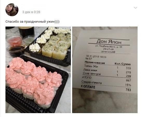Доняпон - отзыв 45