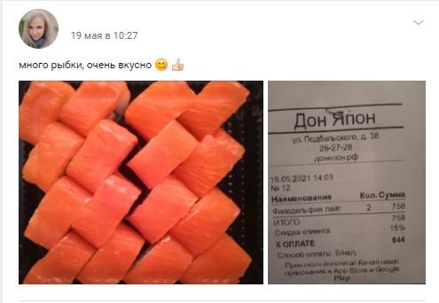Доняпон - отзыв 50